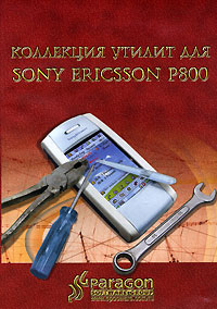 PARAGON Коллекция утилит для Sony Ericsson P800/P900/P910 (DVD-BOX) CD-ROM, 2006 г Издатель: Paragon Software (SHDD); Разработчик: Paragon Software (SHDD) пластиковый DVD-BOX Что делать, если программа не запускается? инфо 2714g.